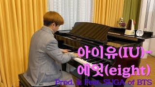 아이유(IU) - 에잇(eight), (Prod. & Feat. SUGA of BTS) - Grand Piano Live Cover by W Piano