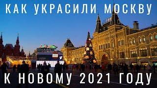 Новый год в Москве 2021. Украшение Москвы: Красная площадь, Каток, ГУМ. Новогодняя Москва 2020