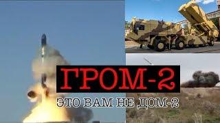 2018 ГРОМ-2 ОТРК испытания Hrim-2. ПВО Кольчуга и Сатана