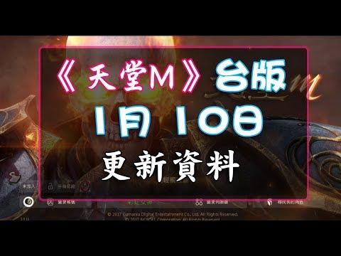 《天堂M   台版》01月10日更新詳情(波魔斯突擊) (古今/BS/更新/波魔斯)
