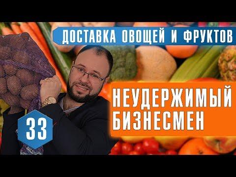Бизнес интервью в Самаре. Неудержимый бизнесмен. Доставка овощей и фруктов на дом.