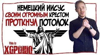 Немецкий Иисус своим огромным крестом проткнул потолок.