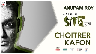 CHOITRER KAFON | EBAR MORLE GACHH HAWBO | ANUPAM ROY | WINDOWS MUSIC