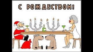 Весёлые картинки и карикатуры про Рождество и Новый год