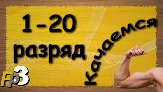 Русская Рыбалка 3.8 Быстро набираем опыт с 1 разряда до 20