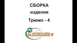 Трюмо для спальни с зеркалом 4 от компании Укрполюс - Мебель для Вас! - видео