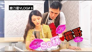 磨刀霍VLOG#6 |SO冧霍哥|和SULIN 2人甜蜜蛋糕之旅