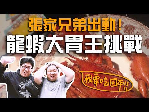 統神 & 國動挑戰龍蝦吃到飽!!