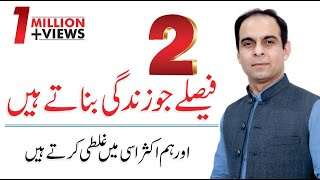 Tips For Achieving Success In Your Life | Qasim Ali Shah (In Urdu)