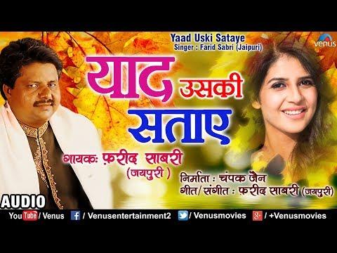 Yaad Uski Sataye | याद उसकी सताए | Farid Sabri Jaipuri | Latest Bollywood Superhit Romantic Song