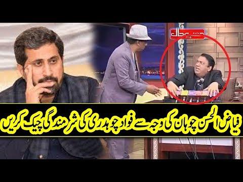 Fiyaz Ul Hassan Chauhan Ki Waja Say Fawad Chaudhry Sharminda – Hasb e Haal – Dunya News