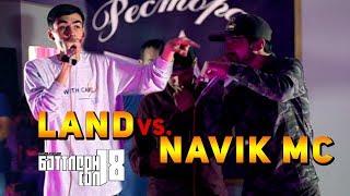 БАТТЛЕРИ СОЛ 2018, Navik MC vs. Land (RAP.TJ)