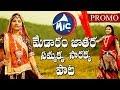 Medaram Jathara    Sammakka Sarakka    Song    Promo    Mangli    Mictv   