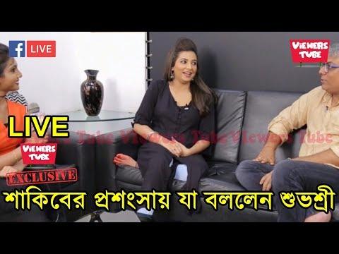 নবাব শাকিব সুন্দর হাসি দিয়ে কথা বলে, শাকিবের প্রশংসায় লাইভে যা বললেন শুভশ্রী-Shakib Shubhashree Live