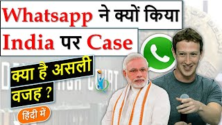 Why WhatsApp Filed Lawsuit Case Against India   WhatsApp VS Indian Government   New IT Rules 2021