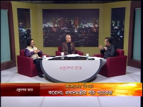 Ekusher Rat || করোনা; প্রধানমন্ত্রীর পাঁচ প্যাকেজ || 05 April 2020 || ETV Talk Show