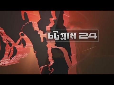 চট্টগ্রামের খবর | চট্টগ্রাম 24 | 6 March 2021