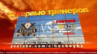 Интервью тренеров ХК «Астана» и ХК «Горняк» по итогам двух матчей