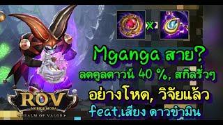 ⚡ RoV #39 (feat.เสียง ดาวขำมิน) | วิจัย Mganga สายลดคูลดาวน์ 40% โหดจริงลองดิ !!
