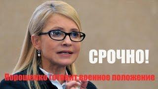 Шок! Срочное заявление Тимошенко:  Выборов не будет! Порошенко договорился с ДЛНР!