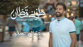 طوني قطان - عمال تحلو 2019 / Toni Qattan - Ammal Tehlaw تحميل MP3
