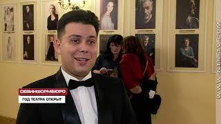 В Севастополе торжественно открыли Год театра