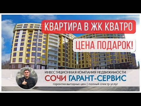 ЖК Кватро  44 м² по низкой цене