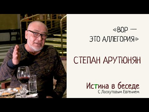 Степан Арутюнян. Истина в беседе с Лоскутовым Евгением.