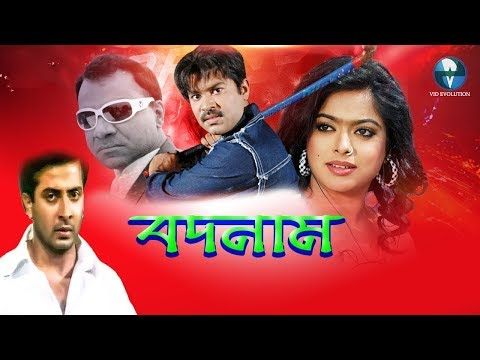 Super Action Bangla Movie || Badnam | বদনাম || Maruf | Emon | Sahara