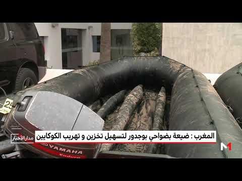 العرب اليوم - شاهد: قرية لتسهيل تخزين وتهريب الكوكايين بضواحي بوجدور