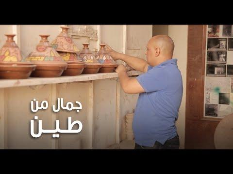 «بيت الفخار».. محاولة لإحياء أقدم مهن التاريخ