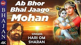 Ab Bhor Bhai Jaago Mohan with Lyrics | Hari Om Sharan | Shri