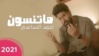 ماتنسون | احمد الساعدي | فيديو كليب | 2021 | تحميل MP3