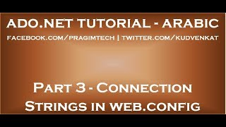 Connection Strings in web config configuration file in arabic