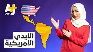 ما علاقة الولايات المتحدة الأمريكية بمحاولة انقلاب فنزويلا 2019؟