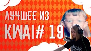 Ксяша смотрит: Лучшее из Kwai #19 | Дочь Глада Валакаса в Kwai