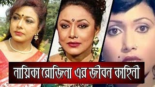 Biography of Dallywood Actress Rozina | Life Story Bangla - Download this Video in MP3, M4A, WEBM, MP4, 3GP