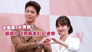 【韓國】宋慧喬和朴寶劍比愛心好害羞 談宋仲基甜笑:他會好好看著