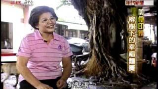 20110528-年代美食印象-花蓮賣了三十幾年的榕樹下麵攤