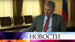 Дмитрий Песков рассказал, что Владимир Путин и Дональд Трамп будут сами определять ход встречи.