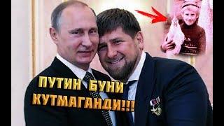 РАМЗАН КОДИРОВДАН БУНИ ХЕЧ КИМ КУТМАГАНДИ!!!
