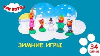 Три кота - Зимние игры | Выпуск №34|Развивающее видео для детей