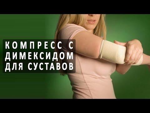 Компресс с Димексидом для лечения суставов