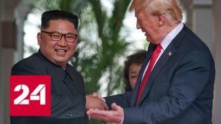 Трамп и Ким Чен Ын завершили личную встречу - Россия 24
