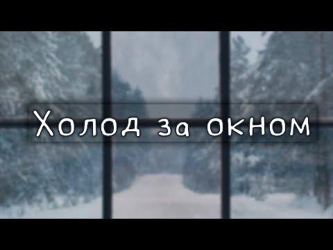 Холод за окном - Tsuman Family   Христианская песня 2020