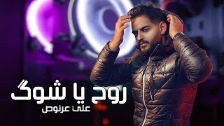 تحميل اغاني Ali 3arnoos - Rooh Ya Shouk (Official Audio) | علي عرنوص - روح يا شوك MP3