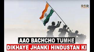 Aao Bachcho Tumhe Dikhaye Jhanki Hindustan Ki   - YouTube