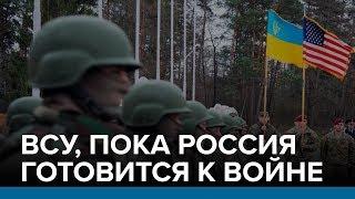 ВСУ, пока Россия готовится к войне | Радио Донбасс.Реалии