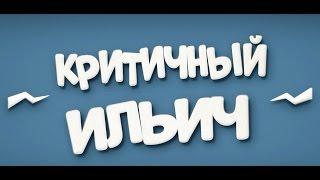 Критичный Ильич - L'One , Nel , Тимати