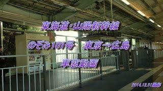 車窓動画東海道・山陽新幹線のぞみ101号東京→広島